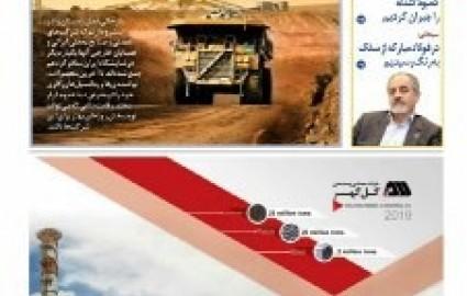 انتشار ویژهنامه دو رویداد مهم معدنی و صنایع معدنی ایران و خاورمیانه