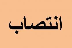 انتصاب مدیر عامل فولاد خوزستان