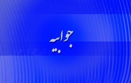 جوابیه روابط عمومی فولاد مبارکه به گزارش