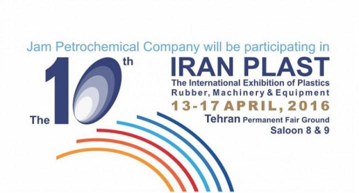 شرکت ٢٥ کشور در نمایشگاه بین المللی ایران پلاست