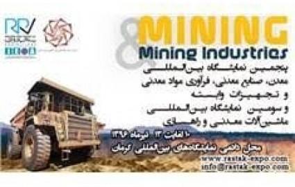 کرمان میزبان پنجمین نمایشگاه بین المللی معدن ، صنایع معدنی ، فرآوری مواد معدنی