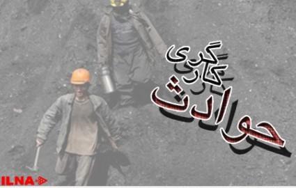 ریزش معدن زغال سنگ کلاریز