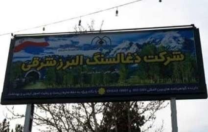 توضیح معدن البرز شرقی درباره حادثه کلاریز
