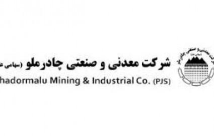 راهاندازی خط تولید آهن اسفنجی
