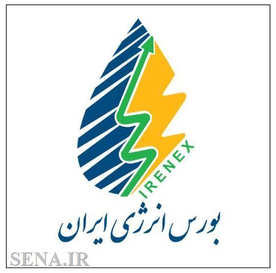انتشار صورت های مالی شش ماهه بورس انرژی ایران