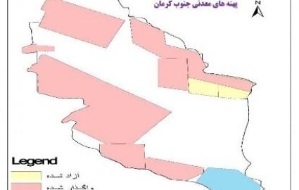 ۴۵ درصد مساحت جنوب کرمان در قالب پهنه های معدنی در حال اکتشاف است