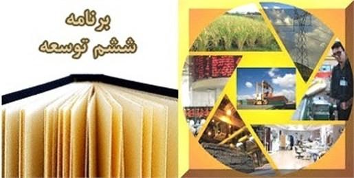 تغییر ساختار 5 وزارتخانه اقتصادی