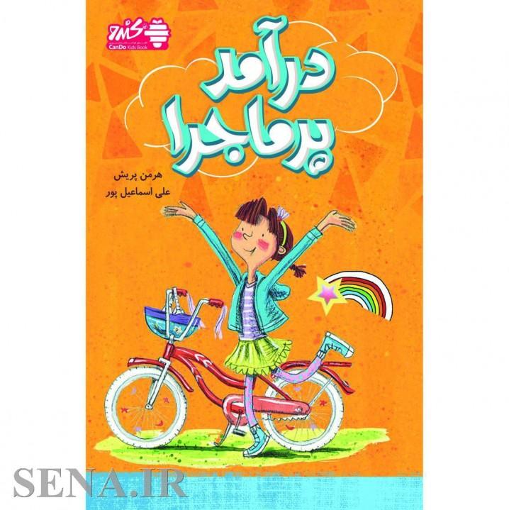 کتاب درآمد پرماجرا داستانی کودکانه با آموزه های اقتصادی