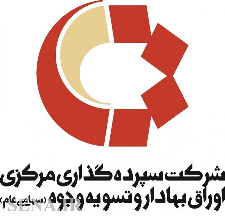 درج نماد شرکت عمران و مسکن سازار ایران در سامانه پس از معاملات
