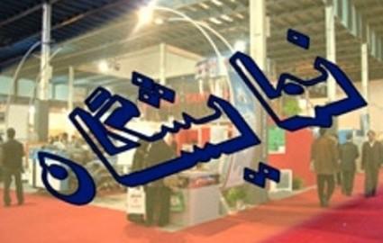 حضور بزرگترین شرکت های داخلی و خارجی در نمایشگاه بین المللی صنایع معدنی کرمان