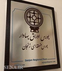 مروری بر عملکرد 13 ساله تالار منطقه ای زنجان