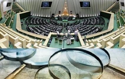 تحقیق و تفحص مجلس از فعالیت ایمیدرو سرعت گرفت