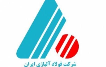 تغییر مدیر عامل فولاد آلیاژی ایران
