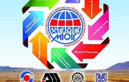 برگزاری اولین کنفرانس و نمایشگاه بینالمللی بهینهسازی معادن و صنایع وابسته (MIOIR)