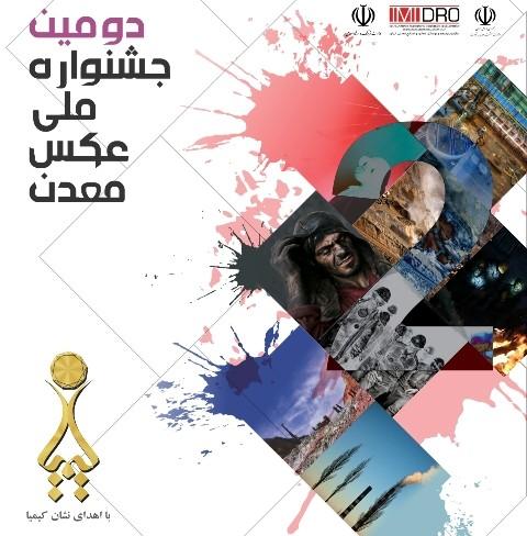 برپایی دومین جشنواره ملی عکس معدن در خانه هنرمندان