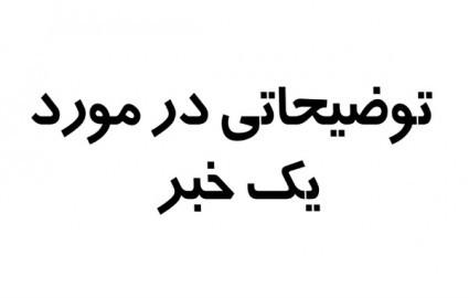 توضیحات معدن البرز شرقی در مورد تعطیلی قسمتی از معدن «تخت»
