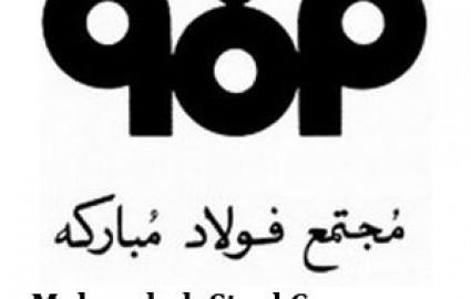 ۶ اقدام مشترک بین فولاد مبارکه اصفهان و سندیکای لوله و پرو فیل