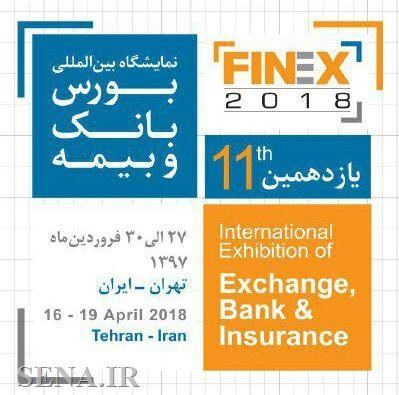یازدهمین نمایشگاه بین المللی بورس، بانک و بیمه آغاز شد