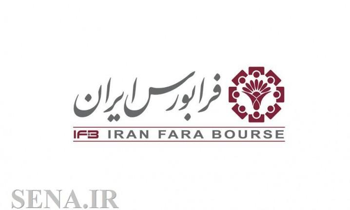 آیفکس در محدوده سبز/ بازگشایی 4 نماد معاملاتی در فرابورس ایران