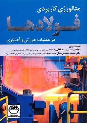 متالورژی کاربردی فولادها در عملیات حرارتی و آهنگری -  Metallurgy of Steel for Bladesmiths & Others who Heat Treatand Forge Steel