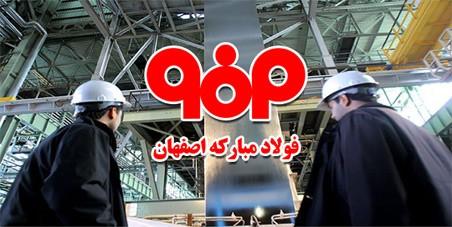 جایگاه ایران بعد از تولید 55 میلیون تن فولاد | روابط عمومی شرکت فولاد مبارکه اصفهان