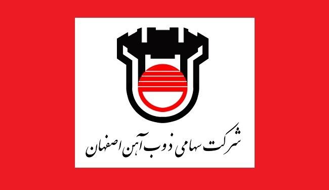 ذوبآهن اصفهان واحد نمونه استانی شد