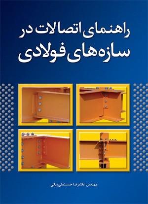 راهنمای اتصالات در سازههای فولادی