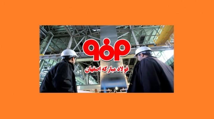 فولاد مبارکه اصفهان در مسیر سرآمدی | محمد ناظمی هرندی