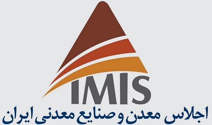 اجلاس معدن و صنایع معدنی نقطه عطفی در جذب سرمایه گذاری خارجی - بهرام مسعودی