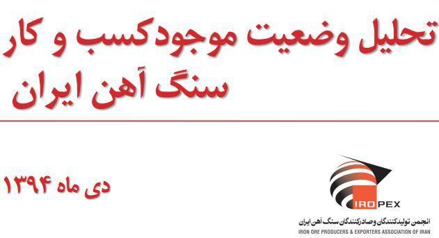 تحلیل وضعیت موجود کسب و کار سنگ آهن ایران | انجمن آیروپکس ایران