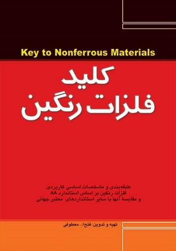 کلید فلزات رنگین - Key to Nonferrous Materials