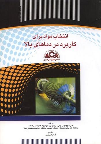 انتخاب مواد برای کاربرد در دماهای بالا -  Materials selection for high temperature application