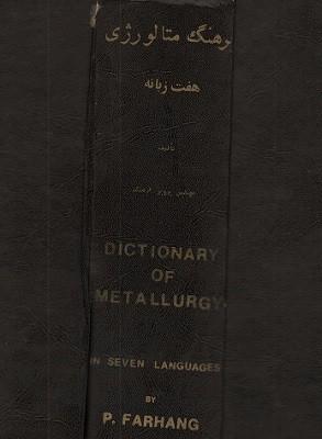 فرهنگ متالورژی (هفت زبانه)