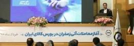 ایران، مرجع قیمت گذاری زعفران