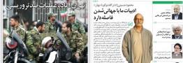 تهران آماده عملیات ضد تروریستی/روزنامه های صبح امروز