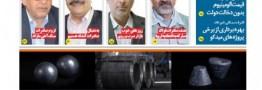 انتشار ویژهنامه سه رویداد مهم معدنی و صنایع معدنی ایران و خاورمیانه