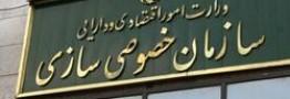 فروش 18 هزار و 462 میلیارد ریال سهم دولت