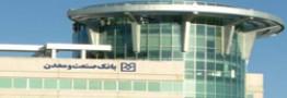 افتتاح شرکت کاشی پردیس آباده با تسهیلات بانک صنعت و معدن