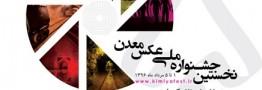 برنامه تور عکاسی در جشنواره عکس معدن