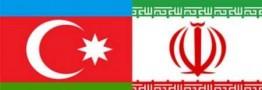 آمادگی جمهوری آذربایجان برای ترانزیت کالاهای ایرانی به روسیه و اروپا
