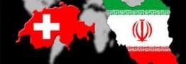 دولت سوئیس آماده لغو تحریم ها علیه ایران