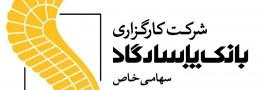 سیستم سفارشهای شرطی کارگزاری بانک پاسارگاد راه اندازی شد