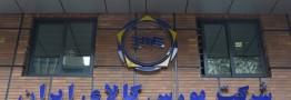 رشد ۲۰ درصدی ارزش معاملات انواع محصولات در بورس کالا