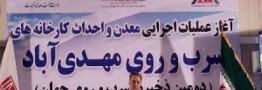 ظرفیت های معدنی استان یزد فرصتی برای سرمایه گذاری