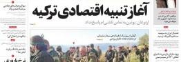 آغاز تنبیه اقتصادی ترکیه/روزنامه های صبح امروز