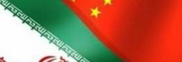 حضور چینی هادر بخش سنگ آهن ایران