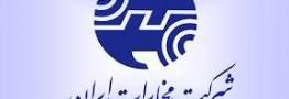 """متن نامه خصوصی سازی به سازمان بورس در خصوص """"اخابر"""""""