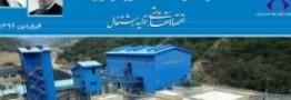 برنامه افتتاح کارخانه جدید زغالشویی البرز مرکزی؛ این هفته