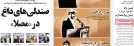 صندلیهای داغ در مصلی/روزنامه های صبح امروز