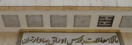 درج اوراق صکوک مرابحه شرکت ایران خودرو(سهامی عام)